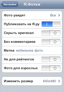 Yandex Fotki for iPhone: Global Settings