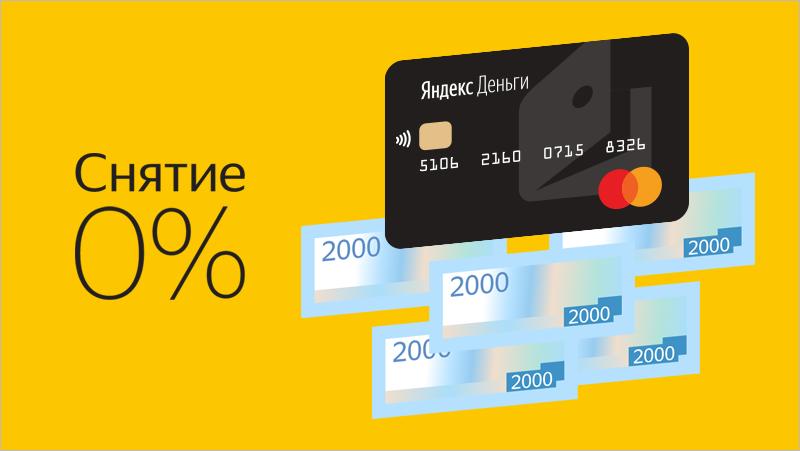 bafbf6d632c79 Если у вас есть карта Яндекс.Денег, на ней ваше имя, и у вас  идентифицированный кошелёк — вы можете без комиссии снимать 10 000 рублей  наличными каждый ...