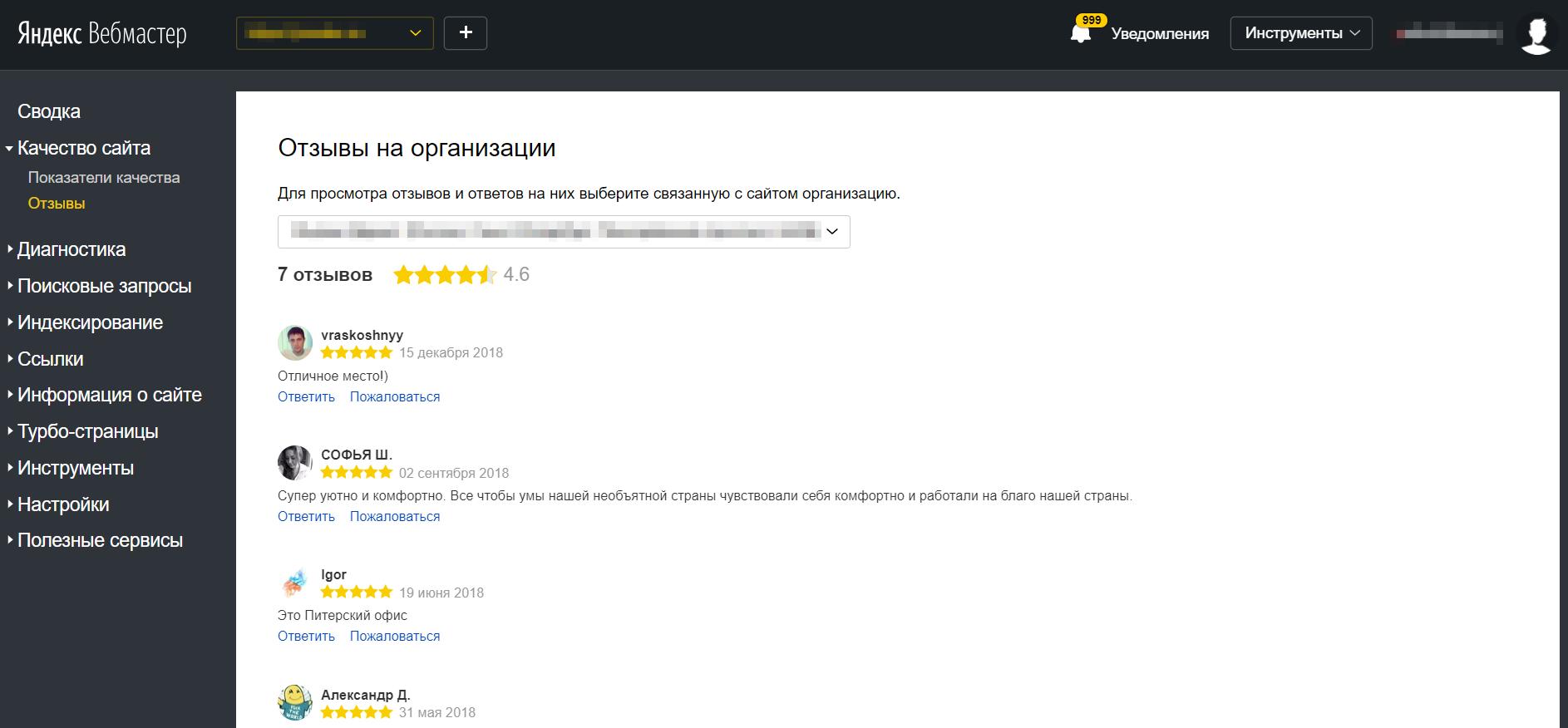 Нововведения Яндекса за последний месяц