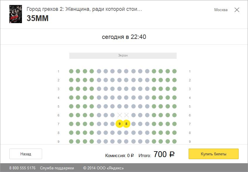 Яндекс кино бронирование билетов афиши театров в казани схема