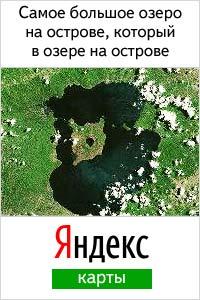 Яндекс.Карты: самое большое озеро на острове, который в озере на острове