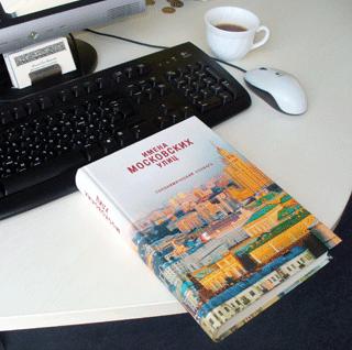 Имена московских улиц. Топонимический словарь