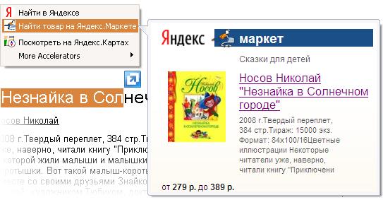 Акселератор Яндекс.Маркета
