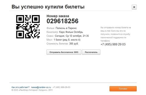 Яндекс билеты в кино формула кино тюз ярославль официальный сайт афиша кукольный театр