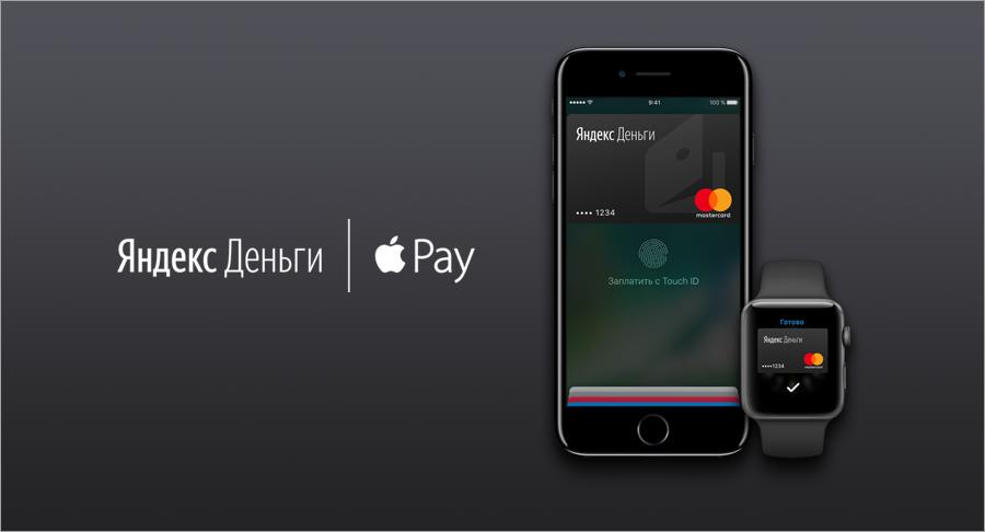 3392fdde7c1b4 Apple Pay в Яндекс.Деньгах — Блог Денег
