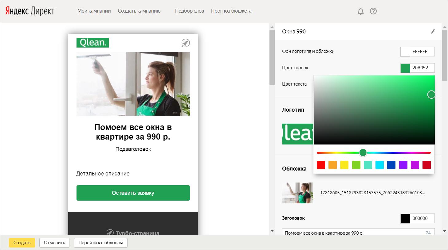 Яндекс создал турбо-страницы для рекламы в Яндекс.Директ