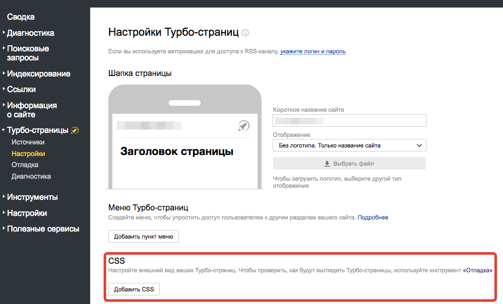 Yandex Turbo Pages CSS