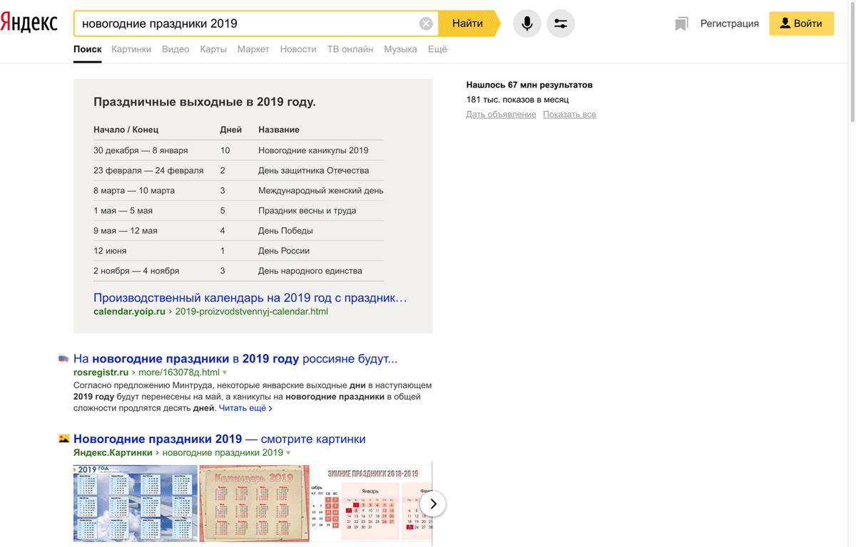 Большое обновление поиска Яндекс