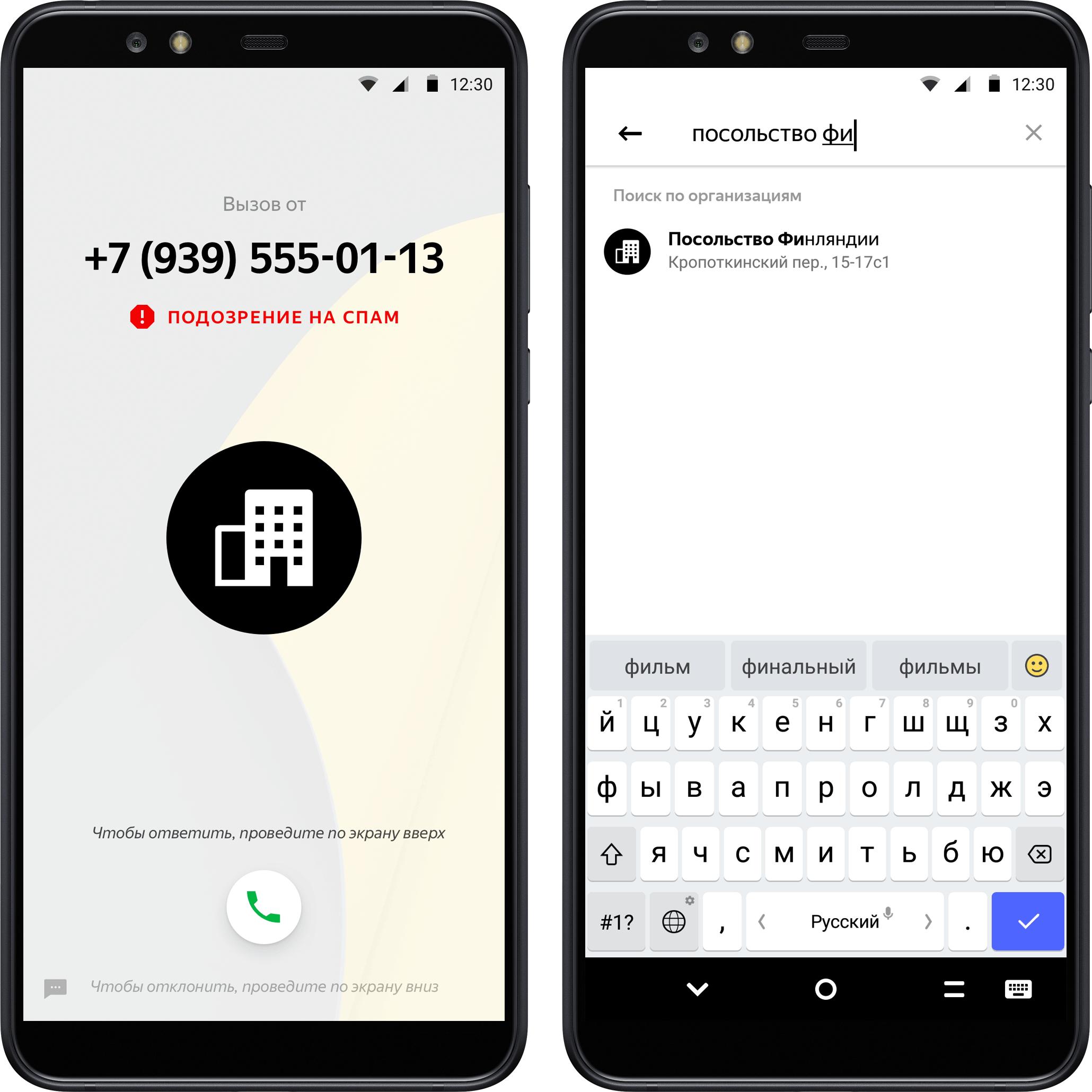 Телефон со своим Я