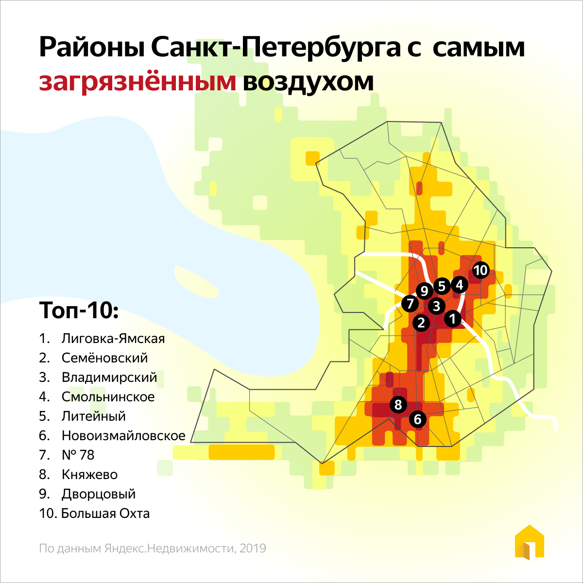 грязный воздух петербурга