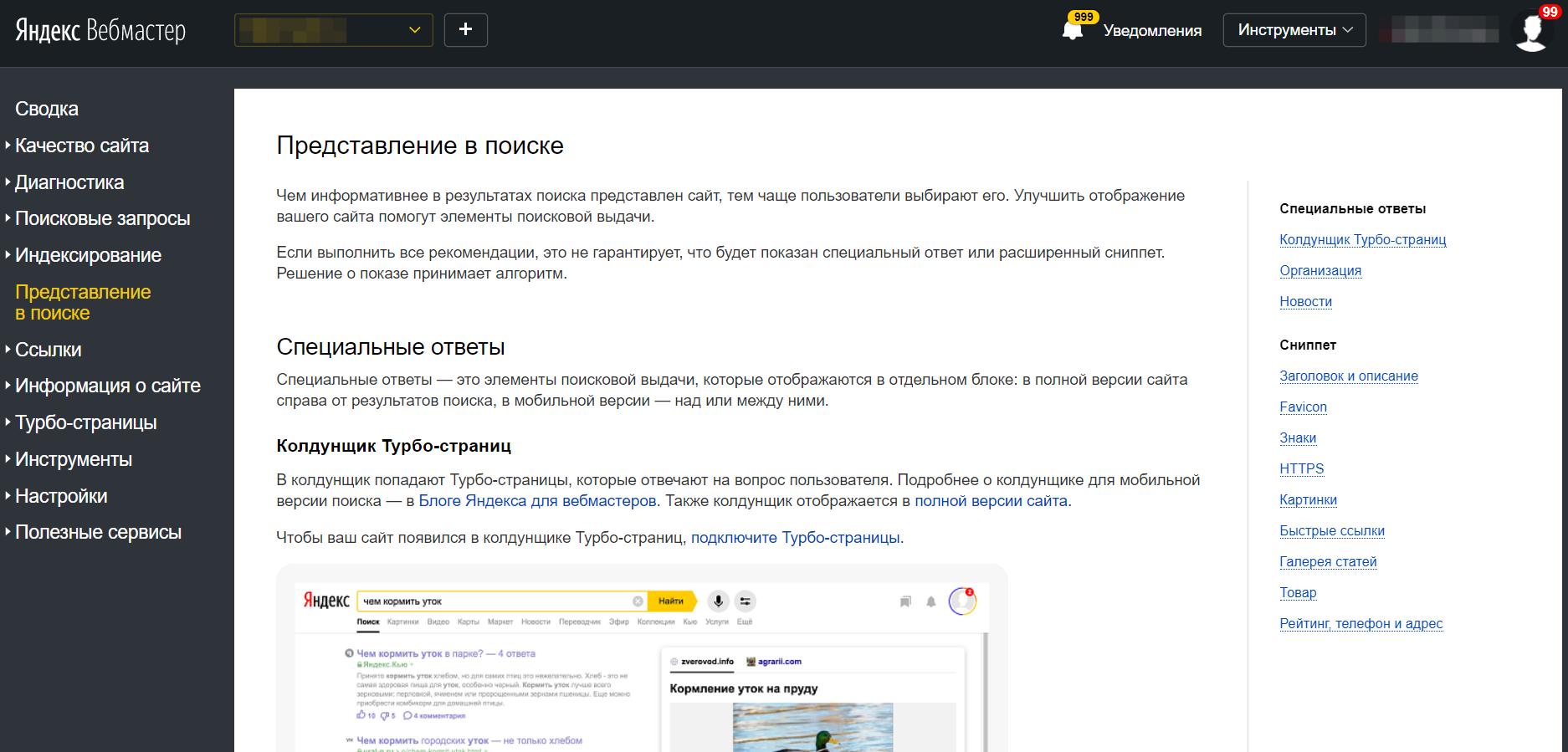 Вывод сайта в топ яндекс Страстной бульвар ссылки на сайт Ельнинская улица