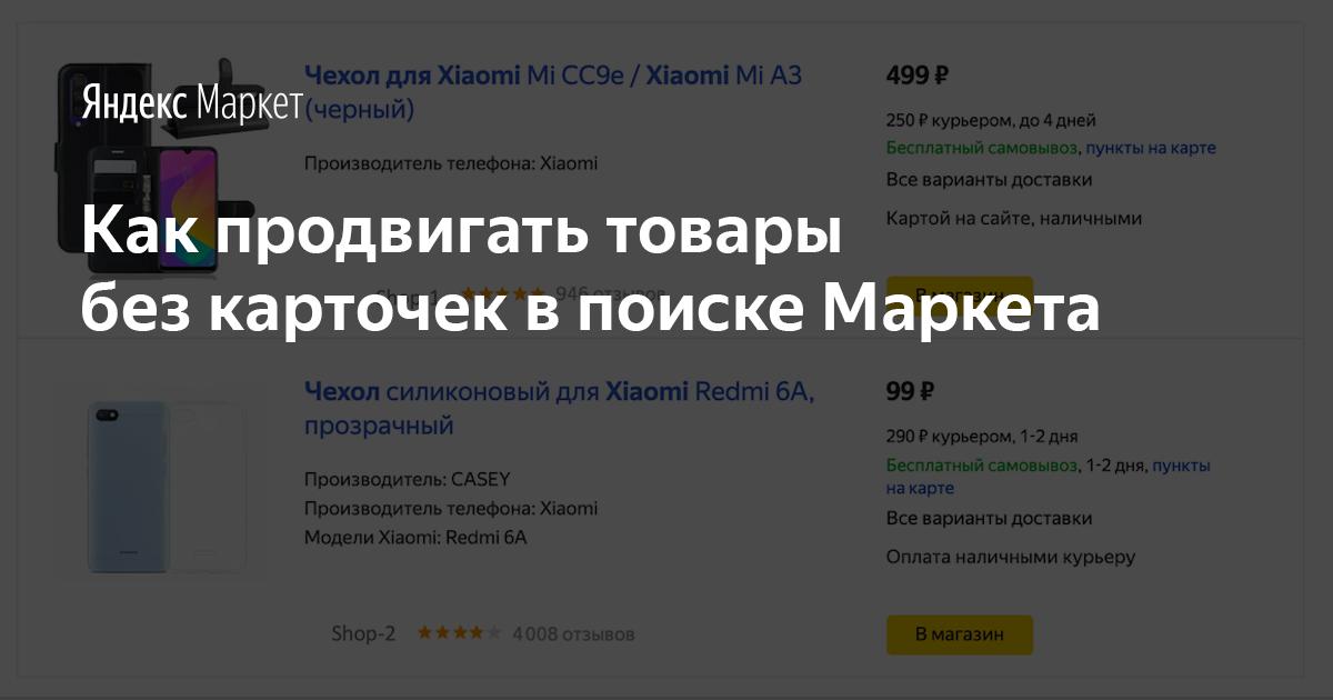 Продвижение товаров на яндекс маркете стоимость создания сайтов в красноярске