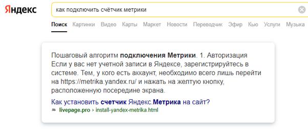 Яндекс Y1
