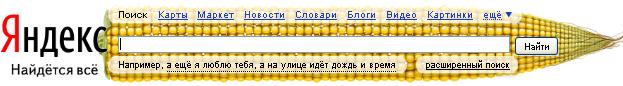 кукуруза на морде Яндекса