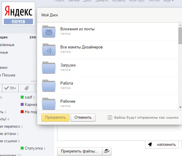 Яндекс почта скачать приложение на компьютер