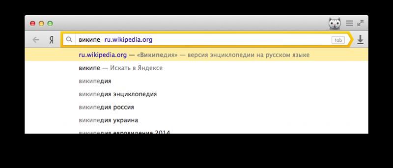 Подсказки в Умной строке Яндекс.Браузера