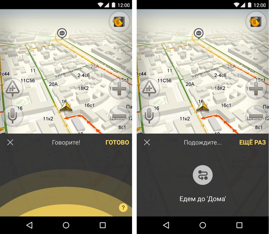 Яндекс.Навигатор с голосовой активацией