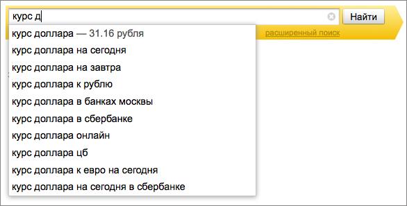 конвертёр валют онлайн яндекс оплатить кредит юникредит
