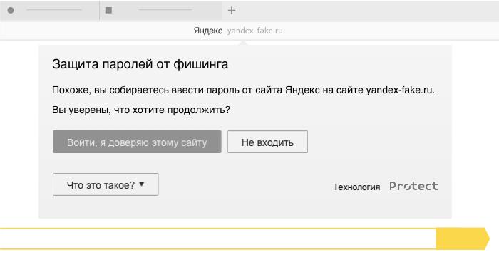 С защита сайта протект официального яндекс