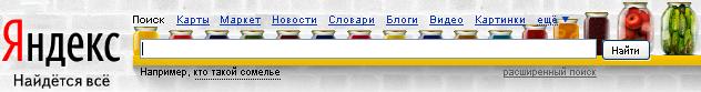 огурцы и помидоры на морде Яндекса