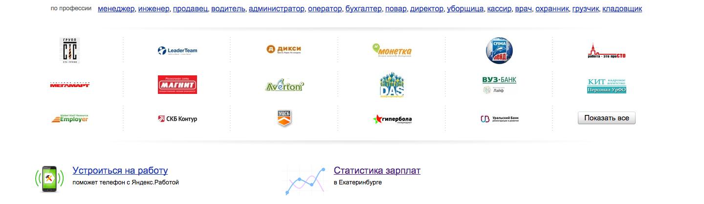 Логотипы компаний на главной странице предыдущей версии Работы