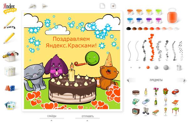Яндекс краски нарисуй свою открытку онлайн, надписью сам