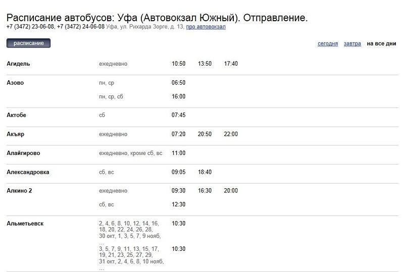 Расписание автобусов Уфа Южный автовокзал