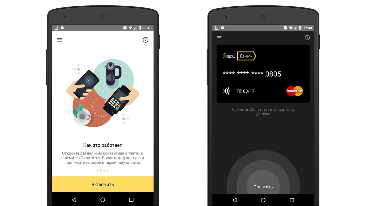 как добавить виртуальную карту яндекс деньги в плей маркет деньги в белгороде занять срочно