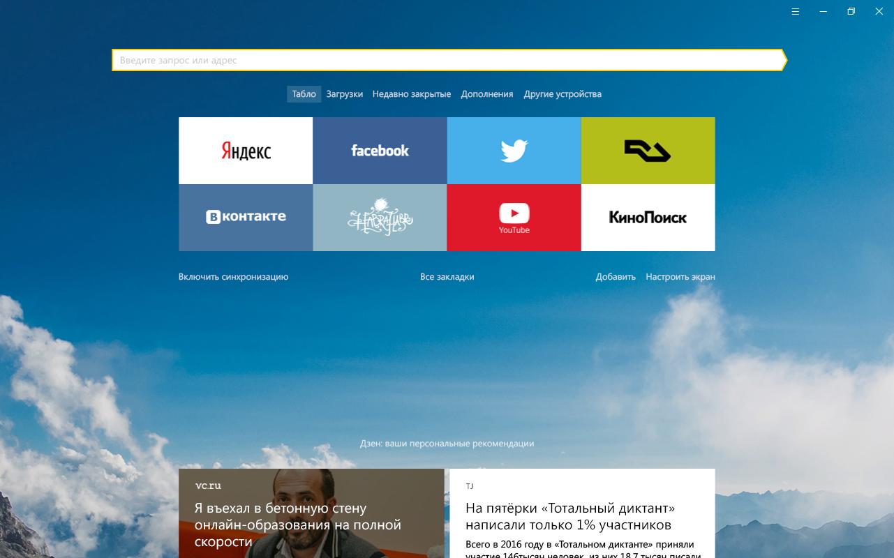 Как поменять цвет браузера яндекс