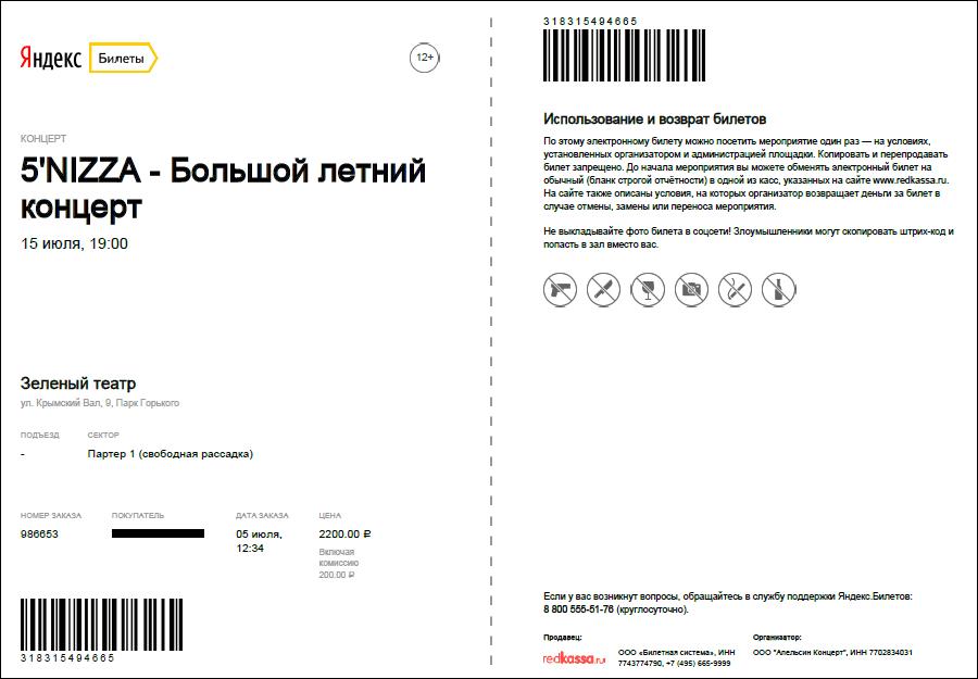 Онлайн билеты на концерт отзывы оперный театр пермь официальный сайт афиша на