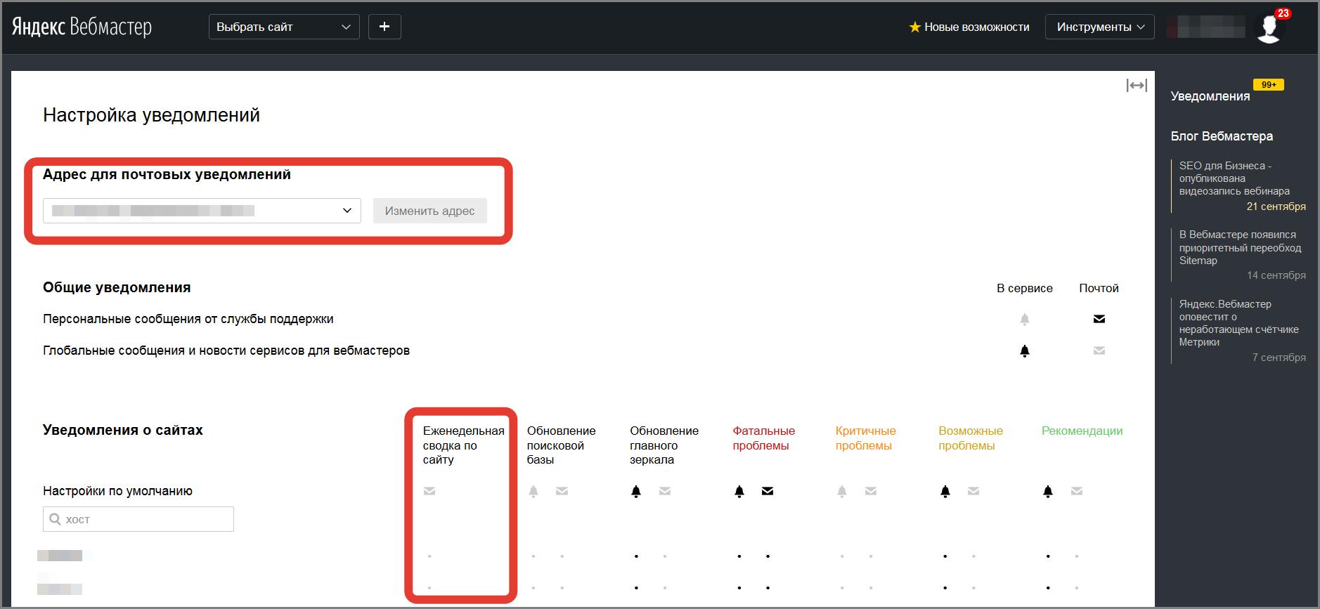 Яндекс.Вебмастер запустил еженедельную сводку и рекомендации по отслеживанию конкретных страниц по сайту