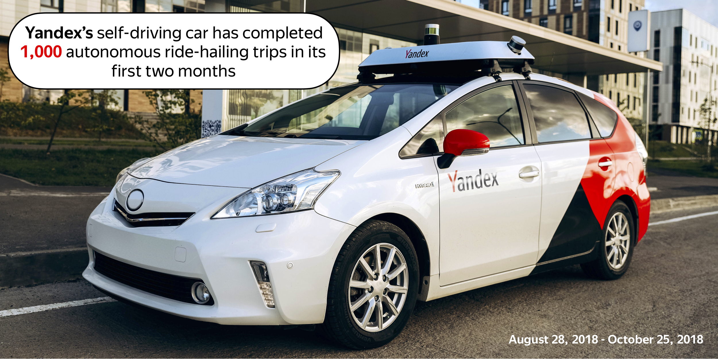 Yandex — Company blog — Yandex's Self-Driving Car Completes
