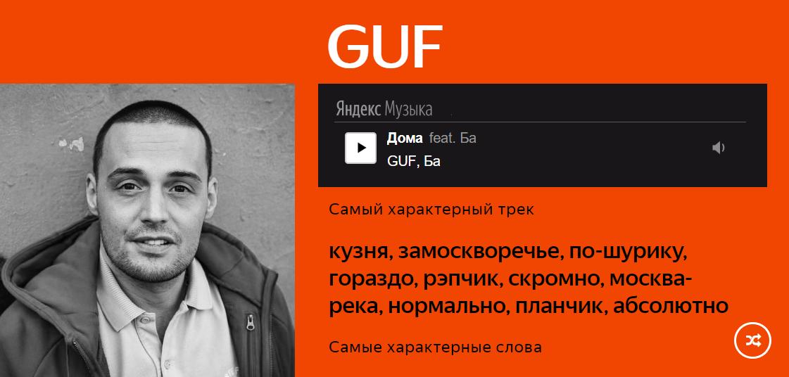 Слова-приметы русского рэпа