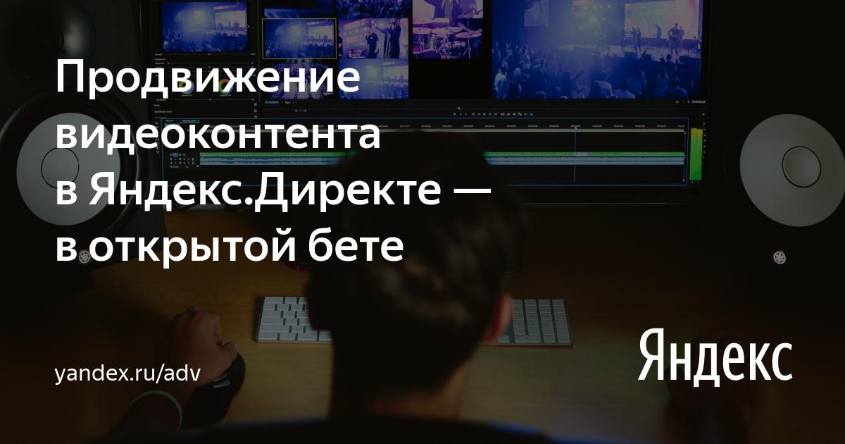 Продвижение видеоконтента в Яндекс.Директе — в открытой бете