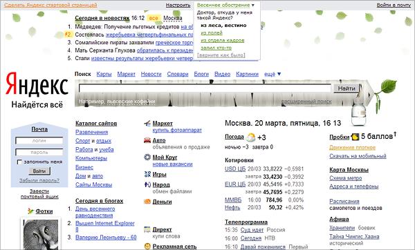 весенние темы для главной страницы Яндекса