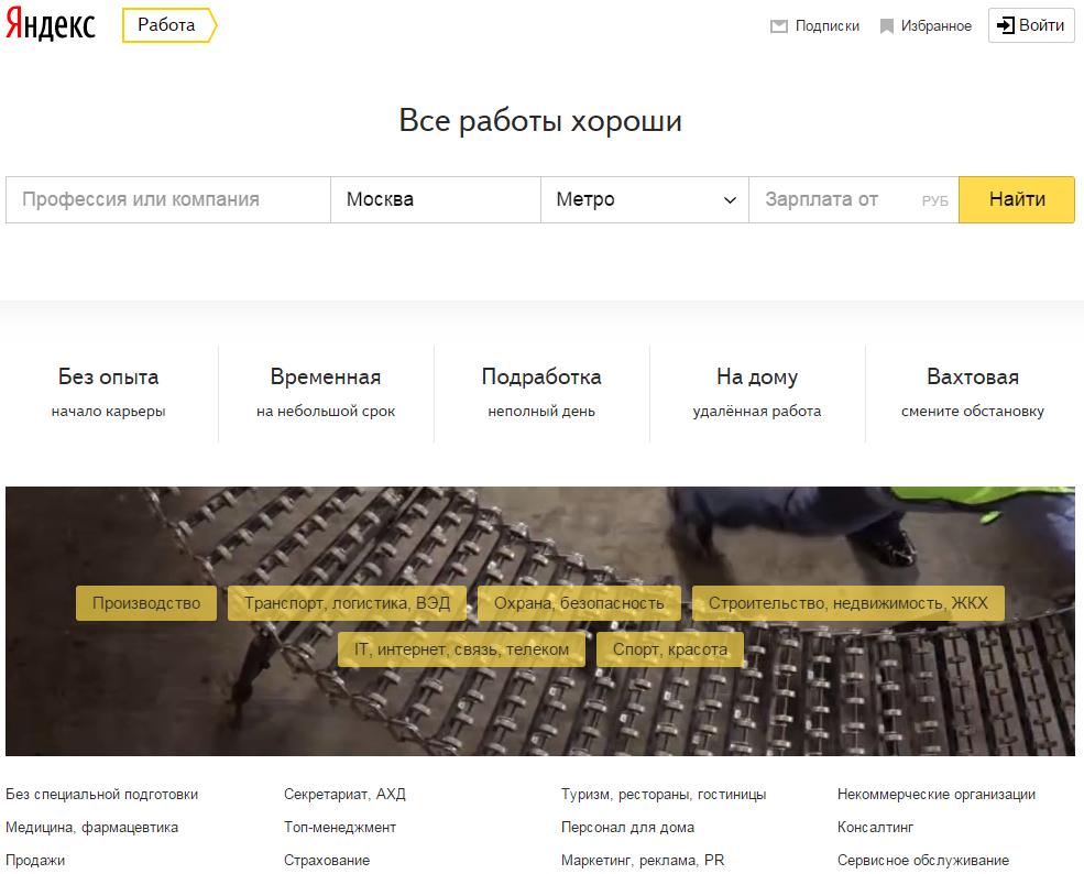 Главная страница новой Яндекс.Работы