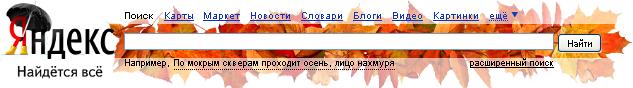 дождь на морде Яндекса