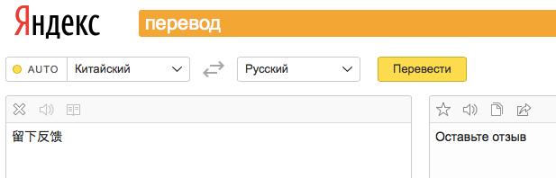 аквариум перевод с китайского на русский по фотографии открыть, отредактируйте