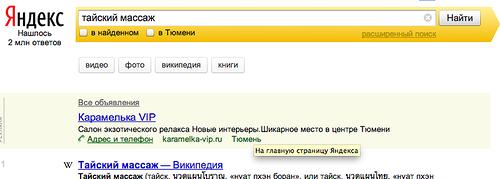 Эротический массаж спб яндекс директ акции от google adwords