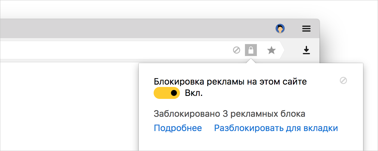 Блокировка сайтов в Яндекс Браузере