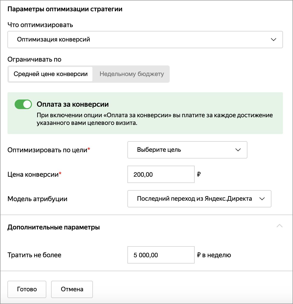 Яндекс Директ запустил оплату за конверсии