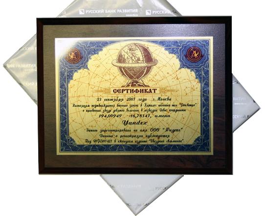 Подарок РБР на 10-летие www.yandex.ru: Свидетельство о регистрации звезды девятой величины в созвездии Девы