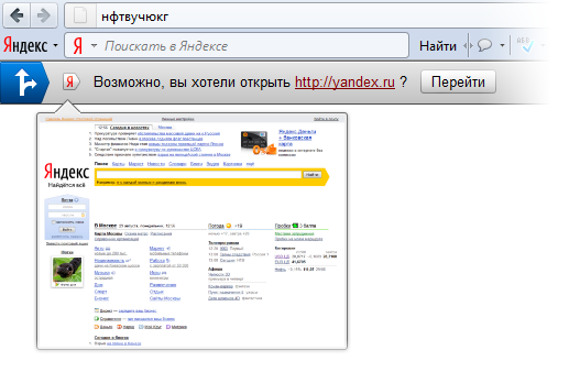 Яндекс бар для firefox русская версия