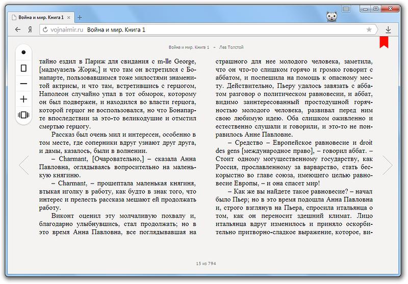 Читалка в Яндекс.Браузере