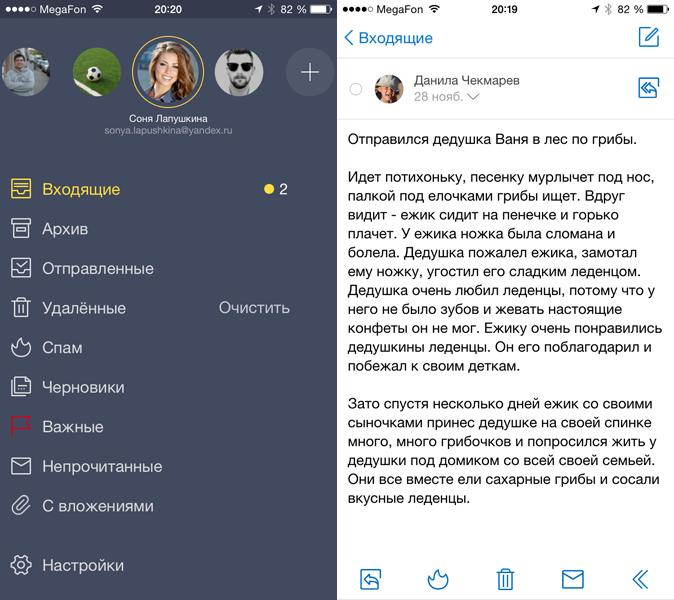 Яндекс почта для iphone