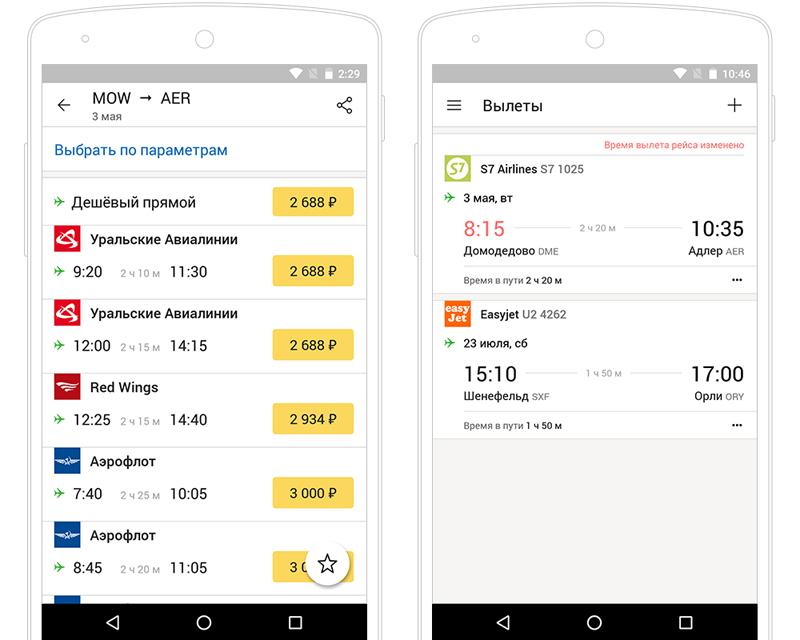 Купить авиабилет из екатеринбурга в москву яндекс купить авиабилеты москва-хошимин