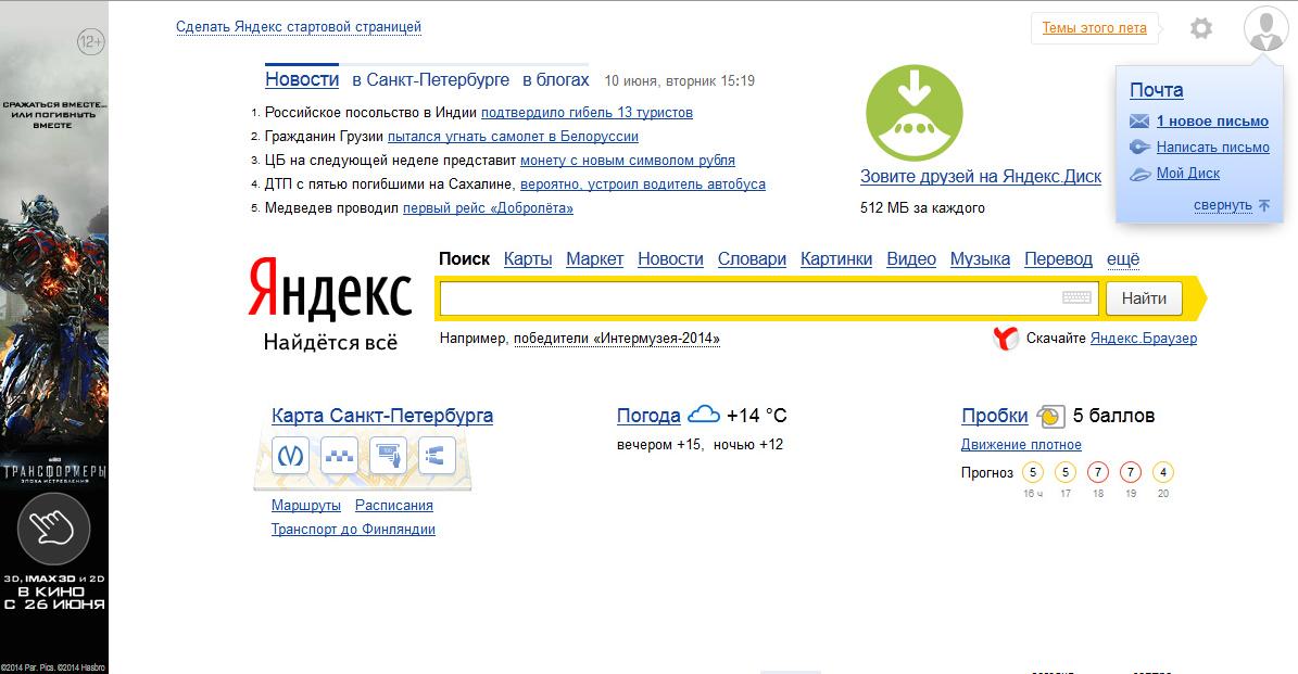 Реклама на яндексе на главной странице реклама на сайтах тула