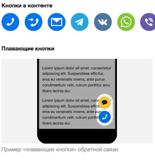 На турбо-страницы добавлены кнопки, форма обратной связи и новые типы медиаконтента