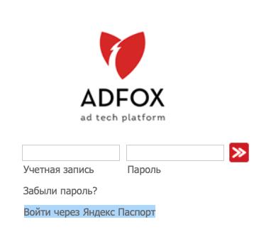 войти в ADFOX