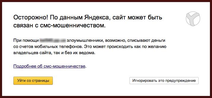 Предупреждение об смс-мошенничестве в Яндекс.Браузере